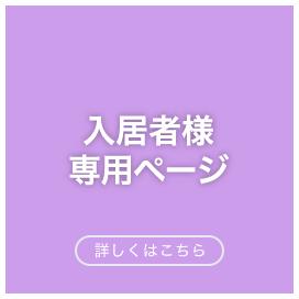入居者様専用ページ
